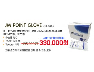 JM POINT GLOVE