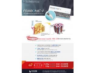 FRABONE - I 출시기념 프로모션