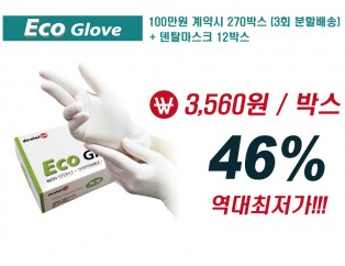 Powder Free latex Glove 'Eco Glove' (270box + 마스크 12box, 3회 분할 배송)