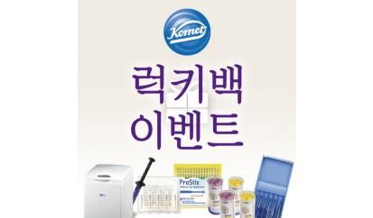 코메트 럭키백 (FG 330 12PKG(6pcs/pkg) + 시크릿선물 1종(8종 중 랜덤증정) + 보너스선물)