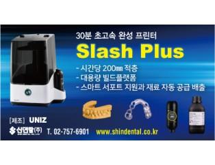 SLASH PLUS 슬래시 플러스(3D 프린터)