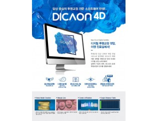 DICAON 4D