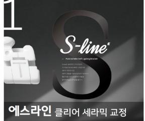 S-Line 셀프세라믹 브라켓 (3*3 10세트)